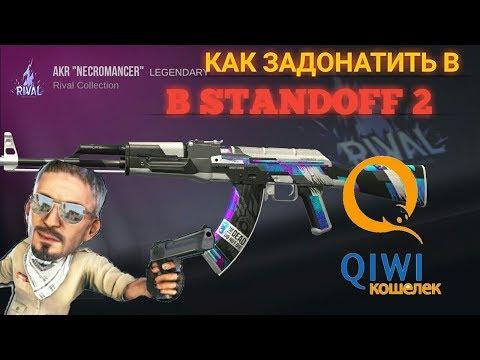 Как задонатить в Standoff 2 через QIWI кошелек?