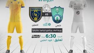 مباشر القناة الرياضية السعودية | الاهلي VS التعاون (الجولة الـ11)