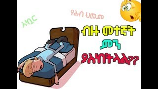 Ethiopia: Do not Know the Reality Do you know what happens to your sleep?