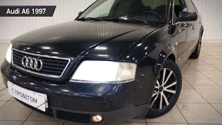 Audi A6 с пробегом 1997
