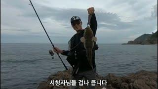 삼척 시크릿 해변에서 낚시(21년7월18일)