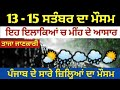 Punjab Weather Update   13 to 15 September   Punjab Weather Today   Weather