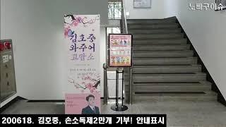 김호중, 손소독제 기부행사장 입구 안내표시 ! 트바로티…