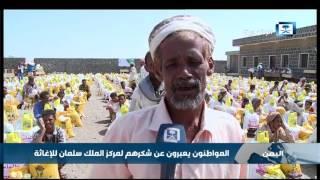 اليمنيون يعبرون عن شكرهم لمركز الملك سلمان للإغاثة