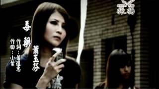 2010 蕭玉芬《毒藥》
