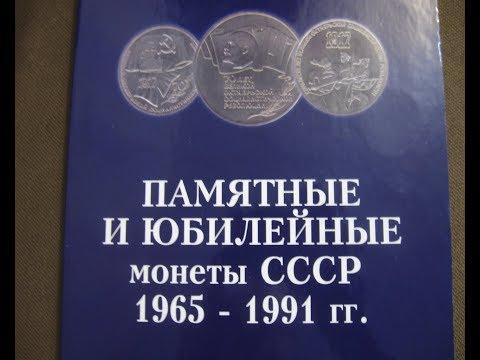 Стоимость памятных и юбилейных монет СССР 1965 -1991 годов  цена  монеты 1 рубль 3 рубля 5 рублей