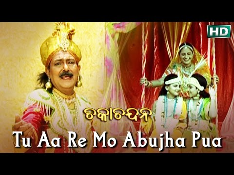 TU AA RE MO ABUJHA PUA | Album-Chaka Chandana | Md. Ajiz | Sarthak Music
