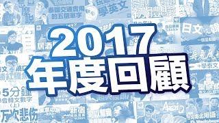 2017年度回顧影片|超強系列