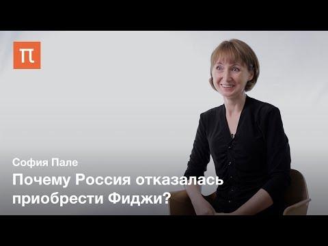 Связи России и Океании — София Пале