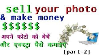 Sell Your Photos Online  2016    फोटो Sell करके पैसे कमाए  [Hindi/Urdu] Part-2