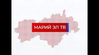 Новости «Марий Эл Телерадио» на марийском языке от 16.07.18г.