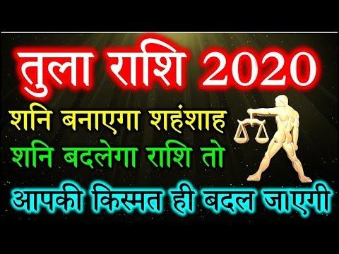 तुला राशि लंबे समय के बाद आने वाला है ये दिन Tula Rashi Predictions 2020