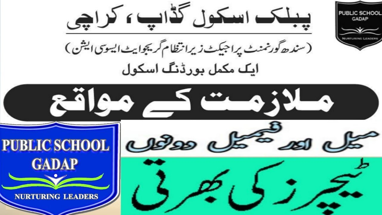 Public School GADAP Karachi jobs 2019 | Teaching jobs