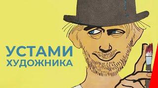 УСТАМИ ХУДОЖНИКА / ИЗ ПЕРВЫХ РУК (1958) фильм. Комедия