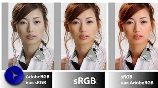 sRGB AdobeRGB цветовое пространство, занятие в Kondrashin PHOTOSCHOOL