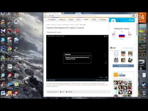 Как посмотреть видео недоступное в моей стране