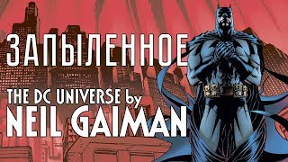 Запылённое - The DC Universe by Neil Gaiman