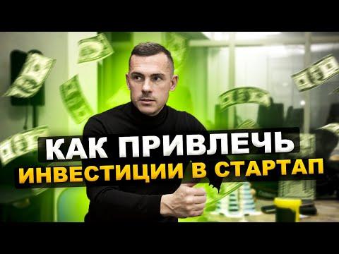 Как привлечь инвестиции в стартап? Автор быстрорастущего стартапа России Энергия 2020 Денис Тяглин