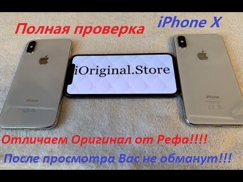 Проверка IPhone X перед покупкой
