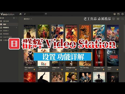 群晖Video Station/DS Video/电影管理器设置与应用【影片等级|路径挂载|影视封面字幕下载】