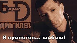Борис Драгилев – Я прилетел… шабаш! / Boris Dragilev