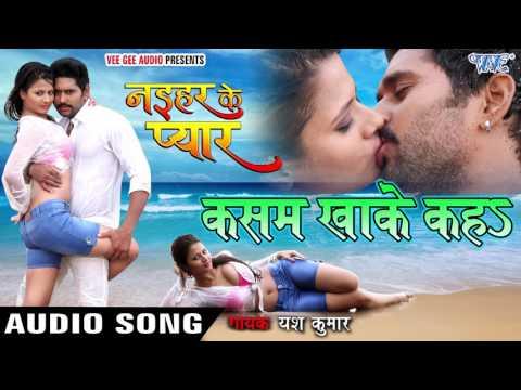 कसम खाके कहs - Kasam Khake Kaha - Naihar Ke Pyar - Yash Kumar - Bhojpuri Sad Songs 2016 new