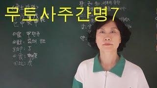 사주명리학 [무토사주간명7] 서울사주이모