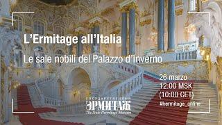 Hermitage Online. L'Ermitage all'Italia. Le sale nobili del Palazzo d'Inverno