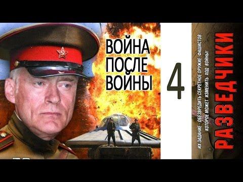Новые военные фильмы Разведчики 1 серия 2 серия фильм о разведчиках