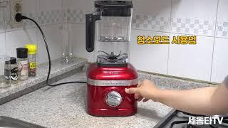 키친에이드 고속블렌더 K400 사용법
