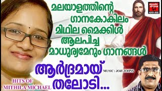 ആർദ്രമായ് തലോടി  # Christian Devotional Songs 2017 #  Hits Of Mithila Michael # Christian Devotional
