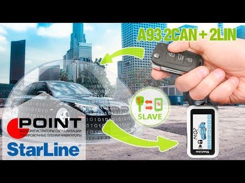 Обзор автосигнализаций StarLine A93 2CAN+2LIN, A93Eco, S96