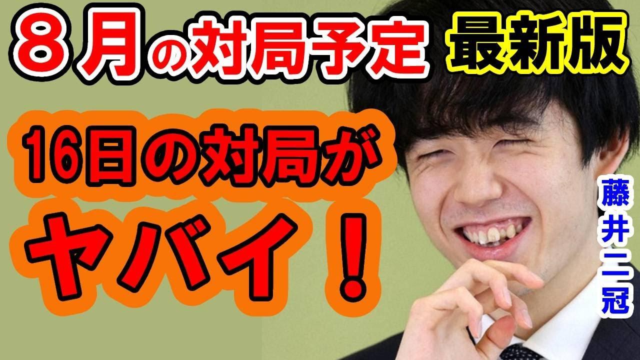 【2021年8月】藤井聡太の対局予定!16日の棋戦はかなりヤバくなること間違いなし!