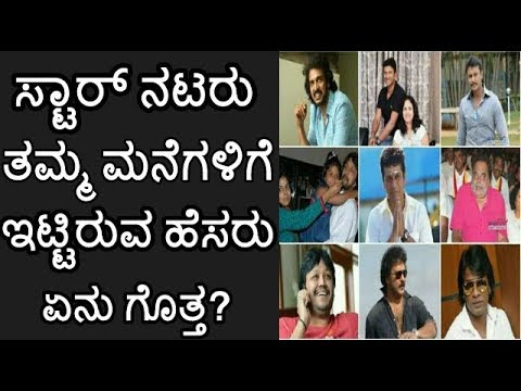 37 New Traditional House Names In Kannada