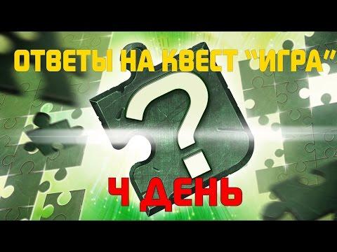ответы на игру Кто поет в Одноклассниках уровень 1, 2, 3