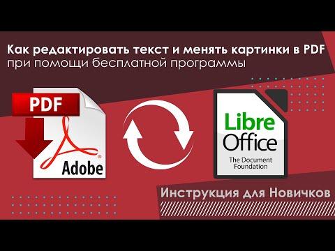 Как редактировать текст и менять картинки в PDF-файле при помощи бесплатной программы