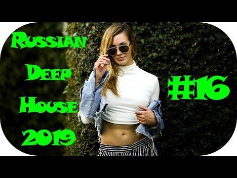 🇷🇺 RUSSIAN DEEP HOUSE 2019 🔊 Russian  2019 16