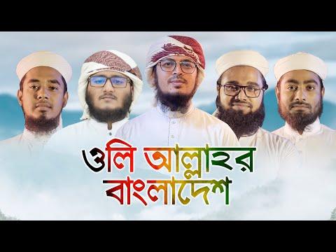 Oli Allahor Bangladesh ওলি আল্লাহর বাংলাদেশ | Kalarab Shilpigosthi | ইতিহাস সৃষ্টিকারী গজল
