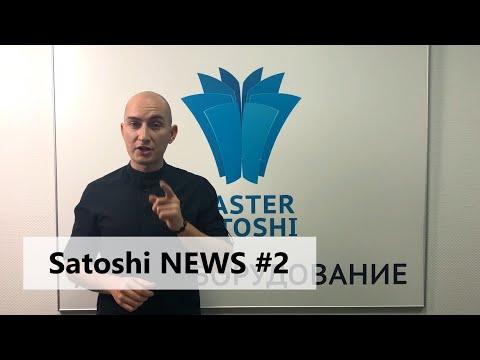 Satoshi News #2. Вечно умирающий Биткоин. Успехи Canaan. Форум TerraCrypto. Информационный шум.