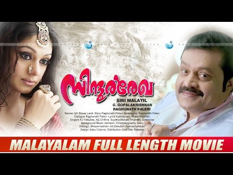 Sindhoora Rekha | Malayalam Full Movie | Romantic movie | Suresh Gopi | Shobana