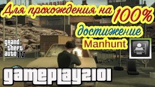 GTA 4 Достижение Manhunt Преследование  + все миссии полицейского мстителя