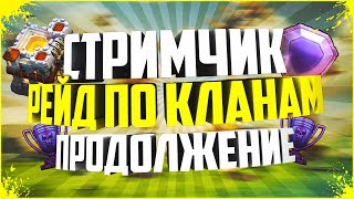 РЕЙДИМ ГЛОБАЛ/ РАЗДАЧА ТОП ДОНАТА/ ЛЕГЕНДА В ГЛОБАЛЕ/CLASH OF CLANS/КОК/ COC/ СТРИМ КЛЕШ
