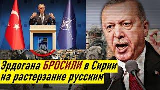 Полный ПРОВАЛ: НАТО бросило Турцию в Сирии! Планам Эрдогана КОНЕЦ