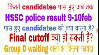 Hssc police PST result    Haryana police exp Cutoff    kitne pas huye h ab tk