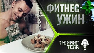 Как приготовить куриные грудки I Мой Фитнес Ужин I Правильное питание I Диета I Сушка тела