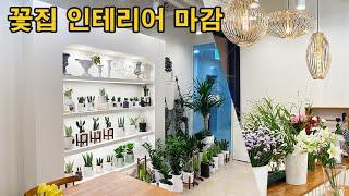 꽃집 인테리어 마감 / AS