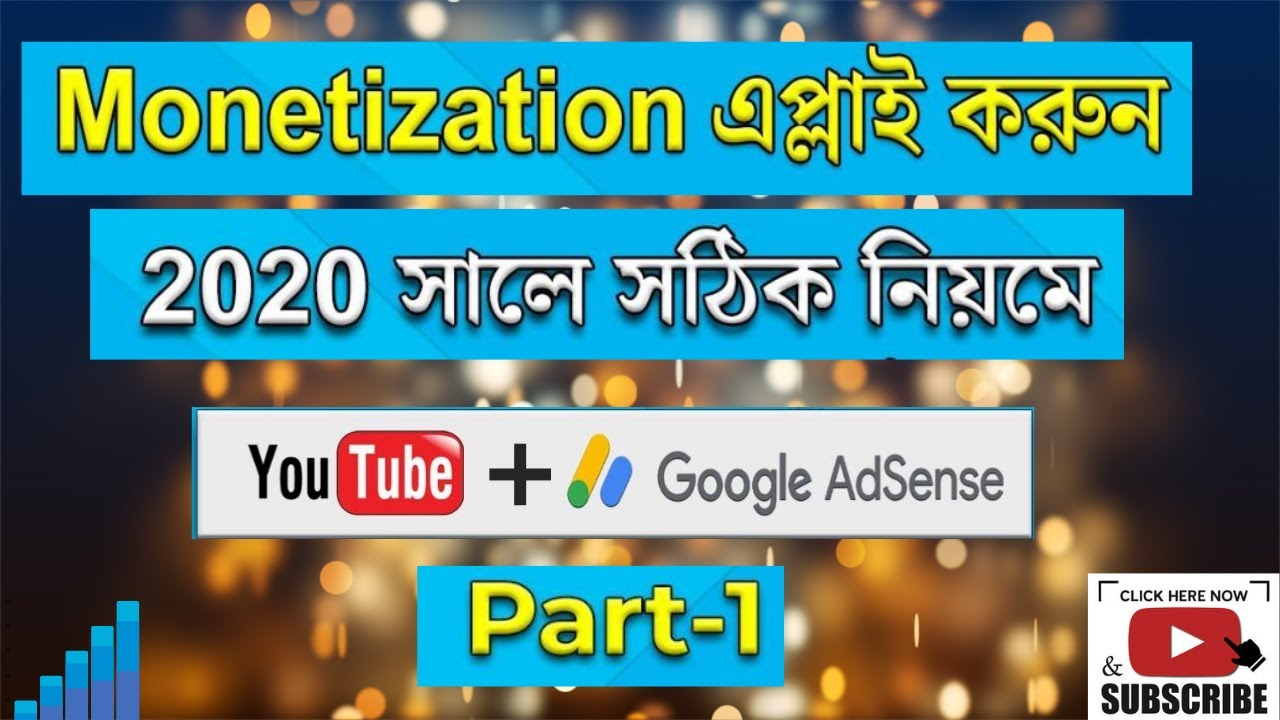 Download How To Apply For Monetization On Youtube in  Bangla Tutorial 2020  (Special Trick)