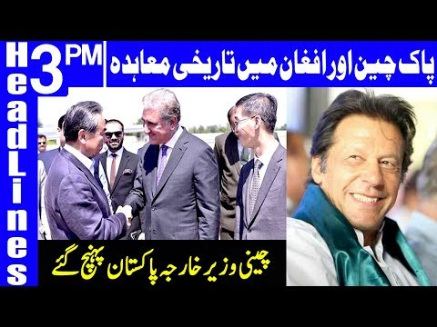 Historical decision between China, Pakistan and Afghan | Headlines 3 PM | 7 September 2019 | Dunya