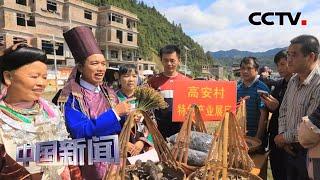 [中国新闻] 外媒热议两会 中国减贫经验值得借鉴 | CCTV中文国际