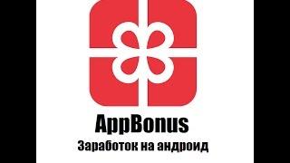 AppBonus Скачивай приложения и получай за это деньги Android iOS iPhone iPad iPod Apps Apple